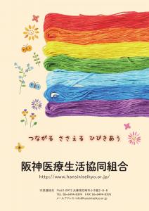 20170618cover_leaflet_hansiniseikyo