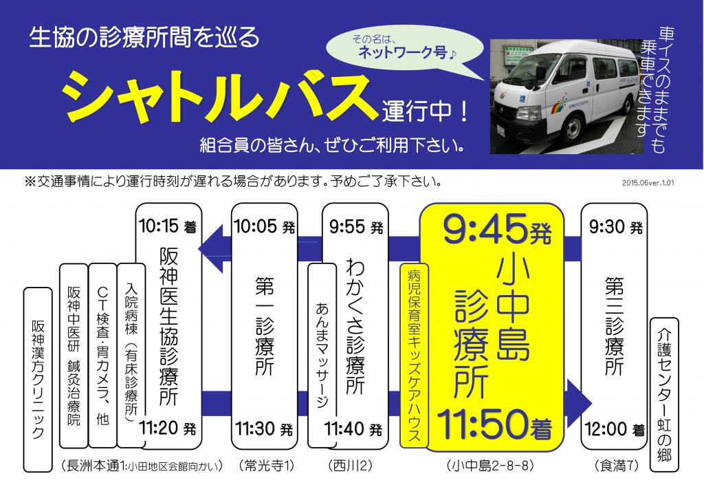201506shutlebus_konakajima-1024x724