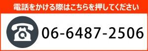 阪神漢方クリニックTEL
