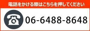 阪神医生協診療所受付TEL