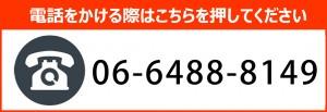 阪神中医研鍼灸院TEL