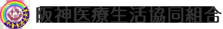 阪神医療生活協同組合