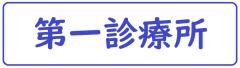 mojikakoi-daiichi
