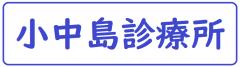 mojikakoi-konakajima