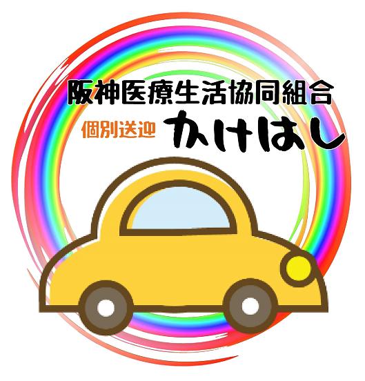 logo_kakehashi