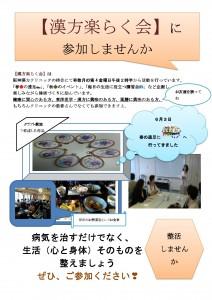 2019.07漢方楽らく会案内_page-0001