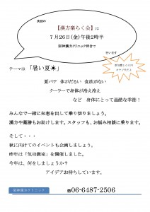 2019.07漢方楽らく会案内_page-0002
